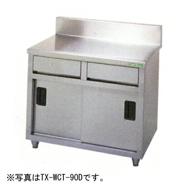 新品:タニコー 引出付調理台(バックガードあり)1500×750×800 TX-WCT-150AD