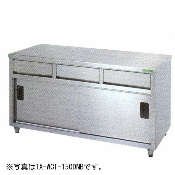 新品:タニコー 引出付調理台(バックガードなし) 900×600×800TX-WCT-90DNB