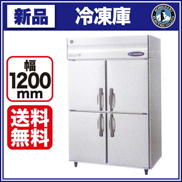 ホシザキ 冷凍庫 HF-120LZT3【 業務用 冷凍庫 】【 業務用冷凍庫 】【送料無料】