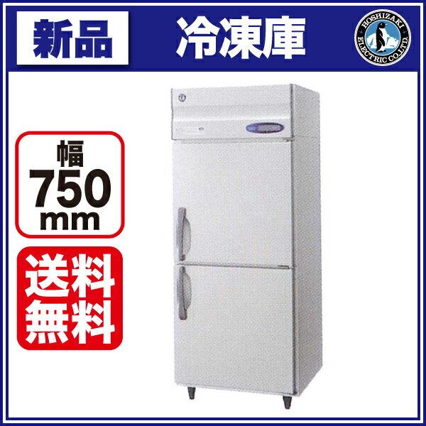 新品:ホシザキ タテ型冷凍庫 HF-75LZT【 業務用 冷凍庫 】【 業務用冷凍庫 】【送料無料】