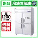 ホシザキ 冷凍冷蔵庫 HRF-120LZ【 業務用 冷凍冷蔵庫 】【 業務用冷凍冷蔵庫 】【送料無料】