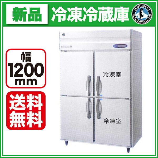 新品:ホシザキ タテ型冷凍冷蔵庫 HRF-120LZFT3【 業務用 冷凍冷蔵庫 】【 業務用冷凍冷蔵庫 】【送料無料】