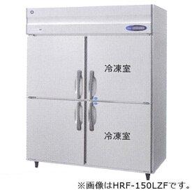 新品 ホシザキ タテ型冷凍冷蔵庫 HRF-150LAF(旧型番 HRF-150LZF)【 業務用 冷凍冷蔵庫 】【 業務用冷凍冷蔵庫 】【送料無料】