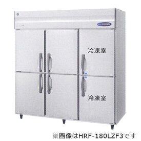 新品 ホシザキ タテ型冷凍冷蔵庫 HRF-180LAF3(旧型番 HRF-180LZF3)【 業務用 冷凍冷蔵庫 】【 業務用冷凍冷蔵庫 】【送料無料】