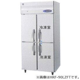 タテ型冷凍冷蔵庫 幅900×奥行650×高さ1910(〜1940)(mm) HRF-90LAFT (旧型番 HRF-90LZFT) 業務用 ホシザキ
