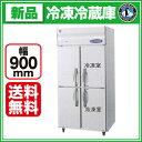 ホシザキ 冷凍冷蔵庫 HRF-90LZFT【 業務用 冷凍冷蔵庫 】【 業務用冷凍冷蔵庫 】【送料無料】