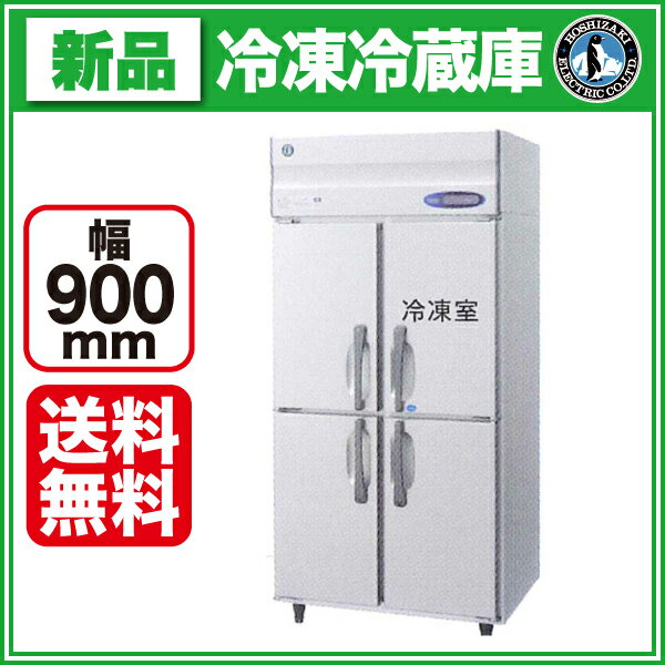 新品:ホシザキ タテ型冷凍冷蔵庫 HRF-90LZT【 業務用 冷凍冷蔵庫 】【 業務用冷凍冷蔵庫 】【送料無料】