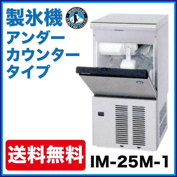 新品:ホシザキ 製氷機 IM-25M-1アンダーカウンタータイプ 25kg【 ホシザキ 製氷機 】【 製氷機 業務用 】【 ホシザキ電機 製氷機 】【 自動 製氷機 】【 製氷機 小型 】【 ホシザキ 製氷器 】
