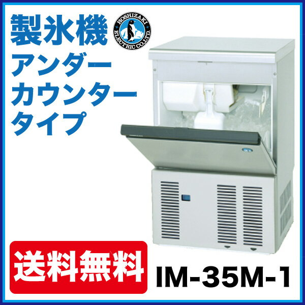 新品:ホシザキ 製氷機 IM-35M-1アンダーカウンタータイプ 35kg【 ホシザキ 製氷機 】【 製氷機 業務用 】【 業務用製氷機 】【 星崎 製氷機 】