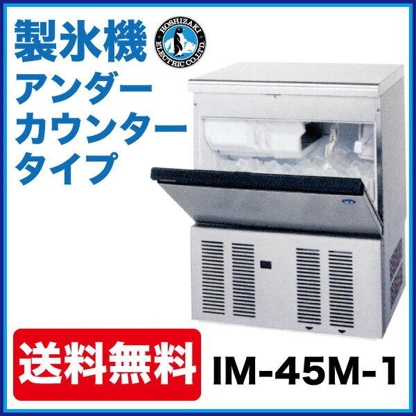 新品:ホシザキ 製氷機 IM-45M-1アンダーカウンタータイプ 45kg【 ホシザキ 製氷機 】【 製氷機 業務用 】【 業務用製氷機 】【 星崎 製氷機 】