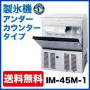 ホシザキ 製氷機 IM-45M-1アンダーカウンタータイプ 45kg【 ホシザキ 製氷機 】【 製氷機 業務用 】【 業務用製氷機 】【 星崎 製氷機 】