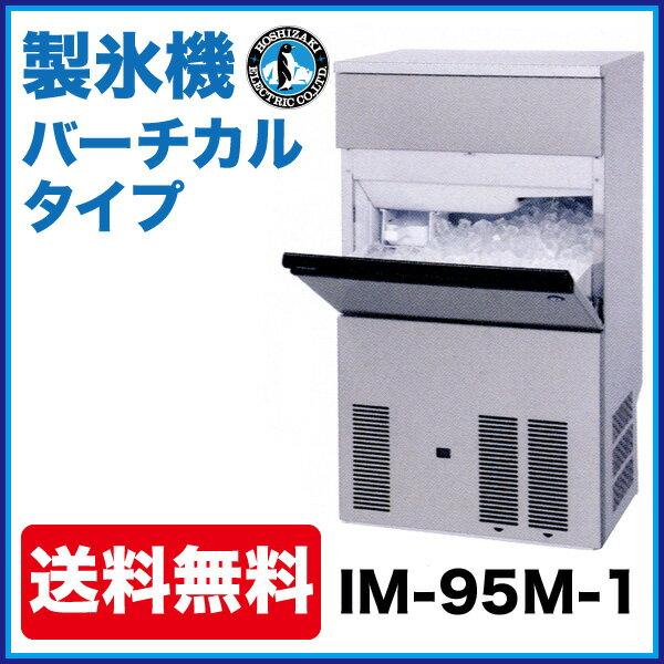 新品:ホシザキ 製氷機 IM-95M-1バーチカルタイプ 【 ホシザキ 製氷機 】【 製氷機 業務用 】【 業務用製氷機 】【 星崎 製氷機 】
