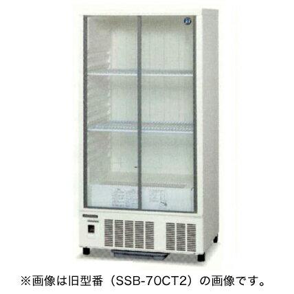 新品:ホシザキ 冷蔵ショーケース SSB-70CT2 幅700×奥行450×高さ1410(mm) 210リットル【 ホシザキ 冷蔵ショーケース 】【 ショーケース 冷蔵 】【 小形 冷蔵ショーケース 】【 冷蔵庫ショーケース 】