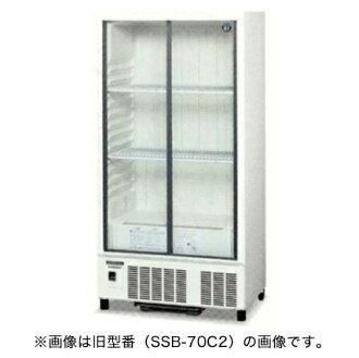 Hoshizaki 冷藏陳列櫃 SSB-70 2 寬度 700 x d 550 x 高度 267 l (1410 毫米)