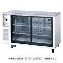 新品 ホシザキ 冷蔵ショーケース RTS-120STD (旧型番: RTS-120STB2 ) 幅1200×奥行450×高さ800(mm) 190リットル…
