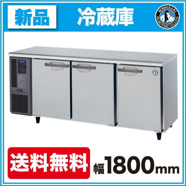 新品:ホシザキ コールドテーブル 冷蔵庫 RT-180MNF【 コールドテーブル 】【 台下冷蔵庫 】【 ホシザキ 冷蔵庫 】【 業務用 冷蔵庫 】
