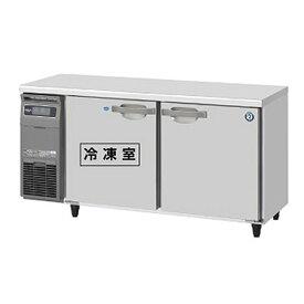 コールドテーブル インバーター制御搭載 冷凍冷蔵庫 RFT-150SNG(-R) 横型 幅1500×奥行600×高さ800(mm) 台下冷凍冷蔵庫 業務用 ホシザキ