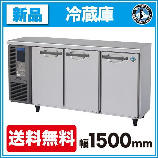 新品:ホシザキ コールドテーブル 冷蔵庫 RT-150MTF【 コールドテーブル 】【 台下冷蔵庫 】【 ホシザキ 冷蔵庫 】【 業務用 冷蔵庫 】