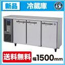 ホシザキ コールドテーブル 冷蔵庫 RT-150MTF【 コールドテーブル 】【 台下冷蔵庫 】【 ホシザキ 冷蔵庫 】【 業務用 冷蔵庫 】