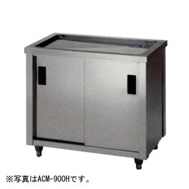 新品 アズマ 水切キャビネット 600×450×800 ACM-600K