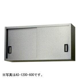 新品 アズマ ステンレス吊戸棚(奥行350mmタイプ)600×350×450 AS-600-450