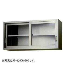 新品 アズマ ガラス吊戸棚(奥行350mmタイプ) 1200×350×600 AS-1200G-600