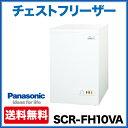 パナソニック (旧サンヨー) チェストフリーザー ( 冷凍庫 ) SCR-FH10VA  (旧型番 SCR-FH10V SCR-F10V )101リットル幅55...