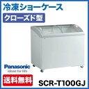 パナソニック  冷凍ショーケース ( アイスクリームショーケース )SCR-T100GJ 206リットル 曲面ガラスタイプ幅1000×奥行650×高さ890(m...