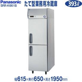 業務用冷蔵庫 タテ型 SRR-K661B ( SRR-K661LB ) (旧 SRR-K661A ) 2ドアタイプ インバーター制御幅615(mm) 縦型 冷蔵庫 冷蔵庫 パナソニック メーカー保証+当店特別保証 合計2年保証付き!