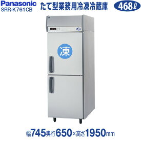業務用冷凍冷蔵庫 タテ型 SRR-K761CB (旧 SRR-K761CA ) 2ドア1室冷凍タイプ 幅745 縦型 冷凍冷蔵庫 冷凍冷蔵庫 パナソニック メーカー保証+当店特別保証 合計2年保証付き!