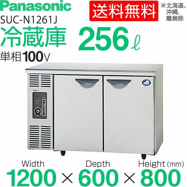 新品 パナソニック  テーブル型冷蔵庫 ( コールドテーブル ) SUC-N1261J 256リットル幅1200×奥行600×高さ800(mm)【 台下冷蔵庫 】【 業務用厨房機器 】