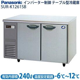 テーブル型冷蔵庫(コールドテーブル)センターピラーレスタイプ SUR-K1261SB (旧 SUR-K1261SA) 台下 冷蔵庫 送料無料 パナソニック メーカー保証+当店特別保証 合計2年保証付き!