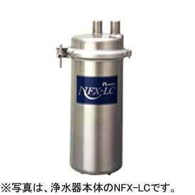 新品 メイスイ 業務用浄水器 I形 NFXシリーズ NFX-LC 交換用カートリッジ 【 業務用 浄水器 】【 浄水器 】