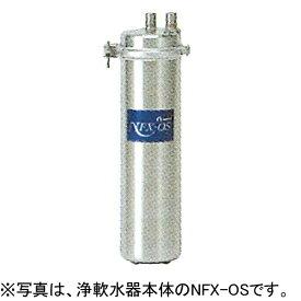 業務用浄軟水器 I形 NFX-OS 交換用カートリッジ メイスイ