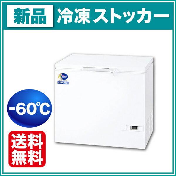 新品:ダイレイ 冷凍ストッカー DF-200Dスーパーフリーザー(-60℃タイプ)【 冷凍庫 】【 ダイレイ 冷凍庫 】【送料無料】