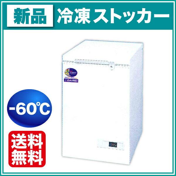 新品:ダイレイ 冷凍ストッカー DFM-70Sスーパーフリーザー(-60℃タイプ)【 冷凍庫 】【 ダイレイ 冷凍庫 】【送料無料】