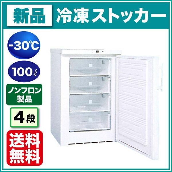 新品:ダイレイ 冷凍ストッカー SD-137スーパーフリーザー(縦型無風タイプ)【 冷凍庫 】【 ダイレイ 冷凍庫 】【送料無料】