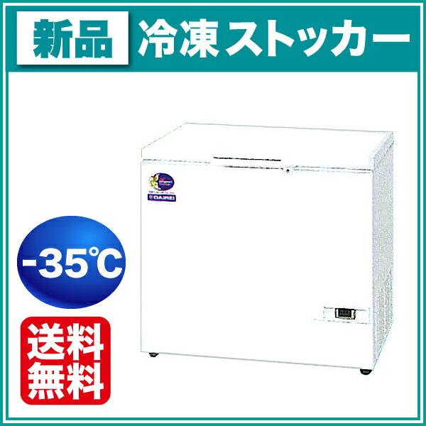 新品:ダイレイ 冷凍ストッカー D-271Dスーパーフリーザー【 冷凍庫 】【 ダイレイ 冷凍庫 】【送料無料】