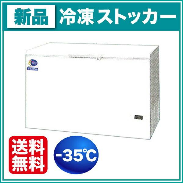 新品:ダイレイ 冷凍ストッカー D-396Dスーパーフリーザー【 冷凍庫 】【 ダイレイ 冷凍庫 】【送料無料】