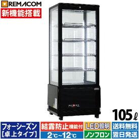 4面ガラス 冷蔵ショーケース 卓上型 105L ブラック R4G-105SLB LED 業務用 冷蔵庫 タテ型 片面扉 5段 (中棚4段) ノンフロン +2〜+12℃ カギ付 フォーシーズンシリーズ 四面ガラス レマコム