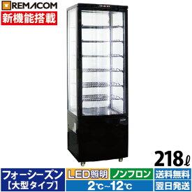 4面ガラス 冷蔵ショーケース 大型 218L ブラック R4G-218SLB LED 業務用 冷蔵庫 タテ型 片面扉 7段 (中棚6段) ノンフロン +2〜+12℃ フォーシーズンシリーズ 四面ガラス レマコム