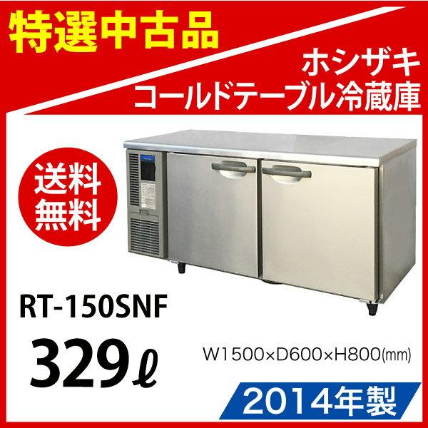 【中古】:ホシザキ コールドテーブル冷蔵庫 RT-150SNF幅1500×奥行600×高さ800(mm) 2014年製【 冷蔵庫 中古 】【 中古厨房機器 】