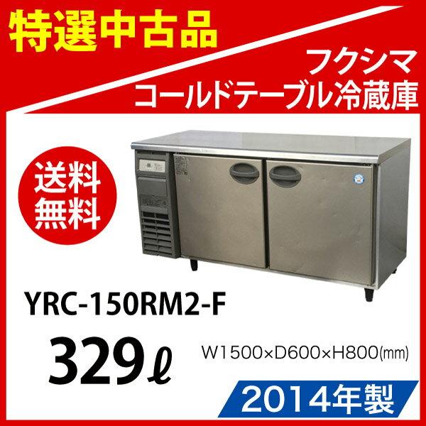【中古】:フクシマ コールドテーブル冷蔵庫 YRC-150RM2-F幅1500×奥行600×高さ800(mm) 2014年製【 冷蔵庫 中古 】【 中古厨房機器 】