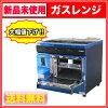 : Ozaki stove 2 burners stove oven + 1 OZM-900CV city gas 13A width 900 x d 750 x height (850 mm)