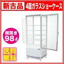【新古品】:レマコム 4面ガラス冷蔵ショーケース RCS-4G98W【前後両面開きタイプ 98リットル】【送料無料】