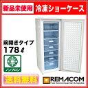 【新古品】:レマコム 冷凍ストッカー 冷凍庫 RRS-T178 178L 前開きタイプ 【送料無料】