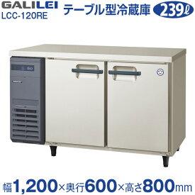 業務用横型冷蔵庫 コールドテーブル 239リットル幅1200×奥行600×高さ800(mm) LCC-120RE (旧 YRC-120RE2 ) 台下 冷蔵庫 フクシマ ガリレイ ( 福島工業 )