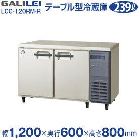 業務用横型冷蔵庫 コールドテーブル センターフリータイプ 241リットル 幅1200×奥行600×高さ800(mm) LCC-120RE-F (旧 YRC-120RE2-F ) 台下 冷蔵庫 フクシマ ガリレイ ( 福島工業 )