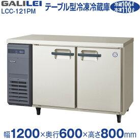 業務用横型冷凍冷蔵庫 コールドテーブル 1室冷凍タイプ幅1200×奥行600×高さ800(mm) LCC-121PM (旧 YRC-121PM2 ) 台下 冷凍冷蔵庫 フクシマ ガリレイ ( 福島工業 )