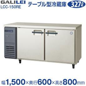 業務用横型冷蔵庫 コールドテーブル 327リットル幅1500×奥行600×高さ800(mm) LCC-150RE (旧 YRC-150RE2 ) 台下 冷蔵庫 フクシマ ガリレイ ( 福島工業 )